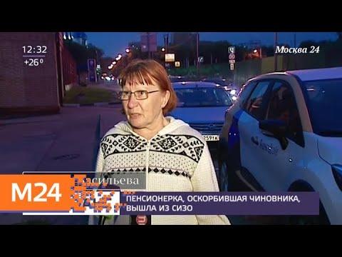 Московская пенсионерка, оскорбившая чиновника на Кубани, вышла из СИЗО - Москва 24