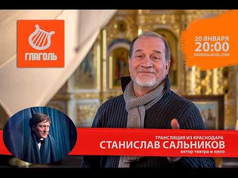 Станислав Сальников. Писатели со всея Руси