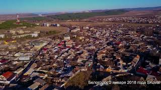 Белогорск 2 января 2018 года SKoval