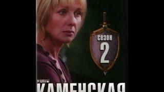 Сериал Каменская 2 сезон 7 серия