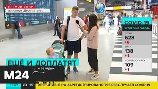 Россияне получат компенсации за отдых внутри страны - Москва 24