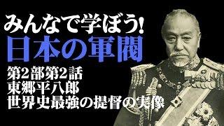 日本海海戦で戦史に残る最強の勝利!日露戦争の英雄東郷平八郎閣下! 「...