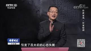 《法律讲堂(文史版)》 20190520 传世家风·居家情理| CCTV社会与法