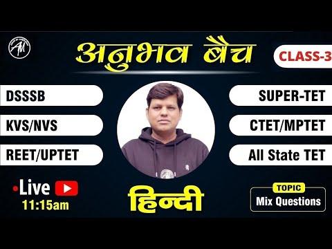 हिन्दी व्याकरण MIX MCQ |CTET REET KVS DSSSB UPTET SUPERTET | CLASS-3 | RAHUL SIR | ADHYAYAN MANTRA |