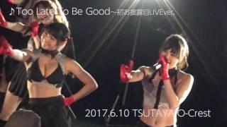 先日、渋谷O-Crestでの主催LIVEにて初お披露目となった最新曲「Too Late...