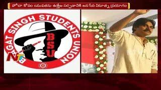 హోదా కోసం యువతను ఉత్తేజ పర్చడానికి జనసేన వినూత్న ప్రయత్నం || Pawan Kalyan || NTV