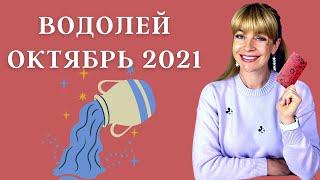 ВОДОЛЕЙ ОКТЯБРЬ 2021: Расклад Таро Анны Ефремовой