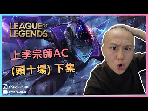 頭十場 PART 2 14 - 01-2021《League of Legends 英雄聯盟》S11