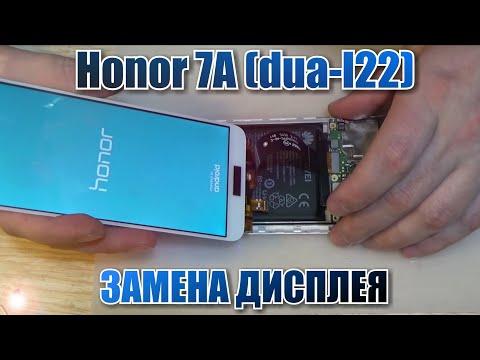 Honor 7A (DUA-L22) разборка, и замена дисплейного модуля !!!