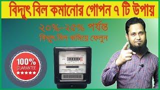 বিদ্যুৎ বিল কমানোর ৭টি গোপন উপায়|বিদ্যুত বিল বেশি উঠে?How To Save Electric Bill/Power bill Up to30%