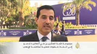 قمة مجموعة العشرين بأنطاليا: تعاون أمني ووعود بالتنمية