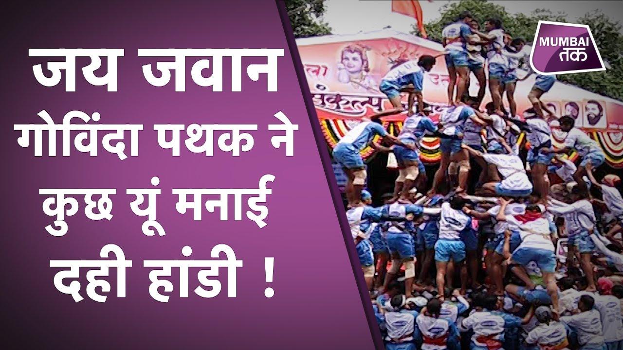 Mumbai के Famous 'Jai Jawan Govinda पथक' ने कुछ यूं मनाई Dahi Handi