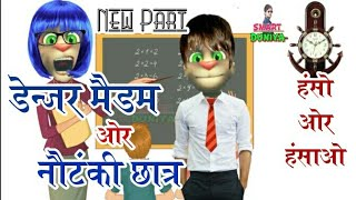New - मैडम ओर नौटंकी छात्र || Talking Tom Funny Videos || Make jokes Of  || Teacher-Student
