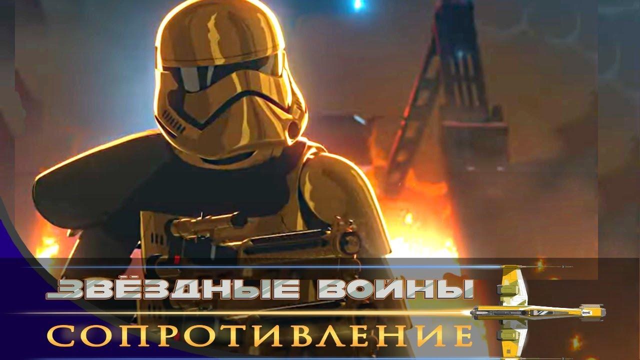 Звёздные войны - Сезон 2 серия 19 - Побег. Часть 2 | Мультфильм Disney STAR WARS RESISTANCE