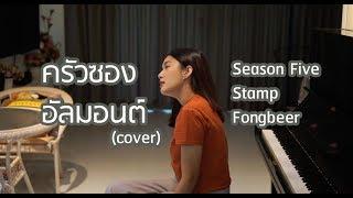 ครัวซองอัลมอนด์ (God fail) - Season Five X Stamp X Fongbeer (cover)   ICETAMONxEARN