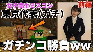 【マイクラ】JKミスコン東京代表と本気で対決した結果wwww【前編】