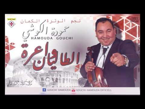 hamouda el gouchi mp3