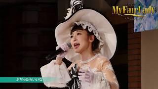 東急シアターオーブ9月公演ミュージカル『マイ・フェア・レディ』の製作...