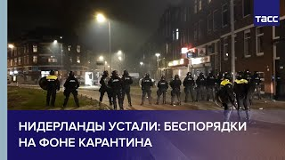 Нидерланды устали: беспорядки на фоне карантина