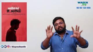 Vanjagar Ulagam review by Prashanth