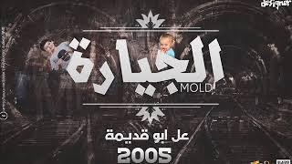 مولد الجيارة 2005 ع ابو قديمه يكسب