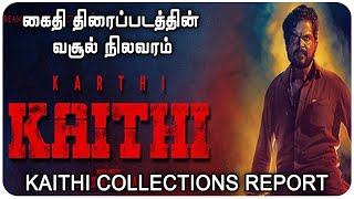Kaithi Box Office Collection Report | Kaithi Collection Report