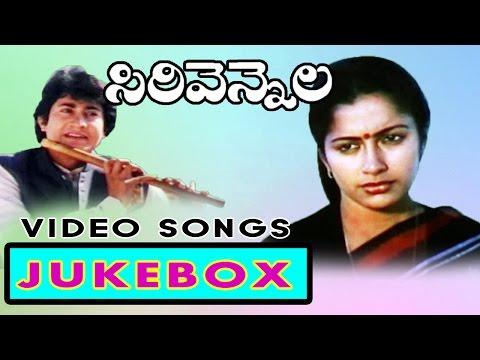 Sirivennela Movie Full Video songs jukebox    Sarvadaman D. Banerjee, Suhasini,