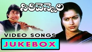 Sirivennela Movie Full Video songs jukebox || Sarvadaman D. Banerjee, Suhasini,
