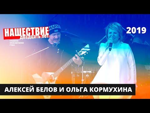 Алексей Белов и Ольга Кормухина // НАШЕСТВИЕ 2019 // Полное выступление