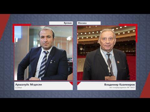 Карабахская проблема никуда не делась: беседа с Владимиром Казимировым