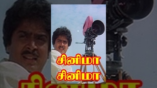 Cinema Cinema (1986) Tamil Movie