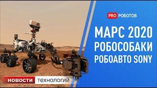 Новейшие роботы технологии: новости Boston Dynamics, SpaceX, NASA и других