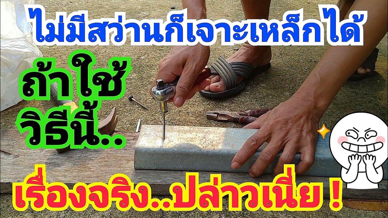 วิธีเจาะเหล็กโดยไม่ใช้สว่าน 👍👍How to drill steel without a drill