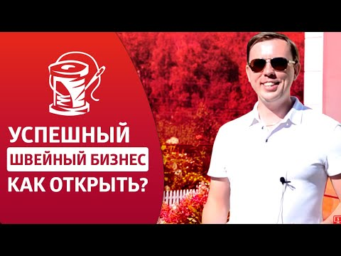 Работа швеей в Москве, вакансии швеи в Москве