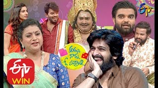 Amma Nanna O Sankranthi   Full Episode   Sankranthi Special Event 2020  3rd April 2020   ETV Telugu