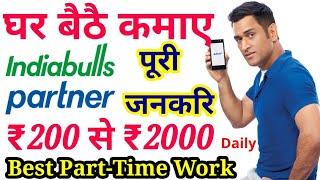 Indiabulls Partner   Best Part-Time Jobs In India 2019   Indiabulls Partner How it Works in Hindi