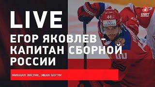 Егор ЯКОВЛЕВ: капитан сборной России, Ковальчук, Гусев, \
