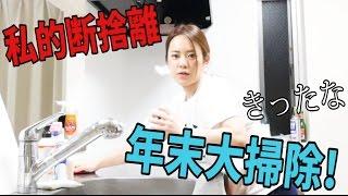 [ゆる動画] 年末大掃除&私的断捨離〜みんなが見ながら掃除するお掃除BGM動画〜 thumbnail