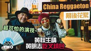 How China mix reggaeton? 這首歌到底在唱什麼? TMO 【China Reggaeton】 幕後花絮