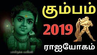 2019 Kumbam Rasi Palangal (Aquarius) | 2019 கும்பம்  ராசி பலன்கள்