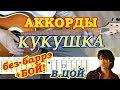 Кукушка Аккорды и Бой Виктор Цой Кино Разбор песни на гитаре Без Баррэ Текст mp3