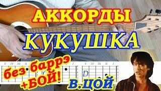 Кукушка ♪ Аккорды и Бой ♪ Виктор Цой Кино ♫ Разбор песни на гитаре 🎸 Без Баррэ Текст