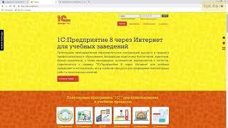 Облака для учебного процесса - edu.1cfresh.com