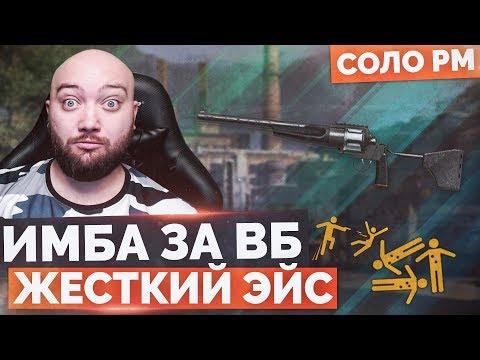 WarFace 🔘 ИМБА ЗА ВАРБАКСЫ И ЖЕСТКИЙ ЭЙС 🔘 СОЛО РМ - MC 255 12 thumbnail