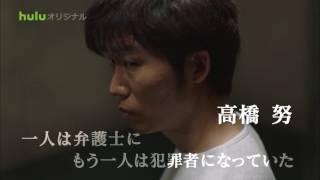 小栗旬主演・HULUオリジナルドラマ「代償」今秋配信予定! 小栗旬が弁護...
