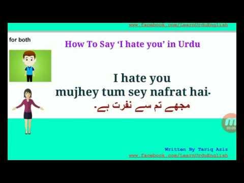 How To Say I Hate You In Urdu Learn Urdu With Tariq Aziz