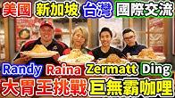世界大胃王挑戰巨無霸咖哩!多快可以吃完?ft.Randy Santel, Raina Huang & Zermatt Neo丨Competitive Eater Challenge Food 大食い