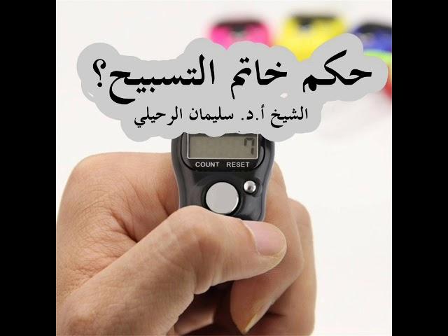 حكم خاتم التسبيح الشيخ سليمان الرحيلي حفظه الله Youtube