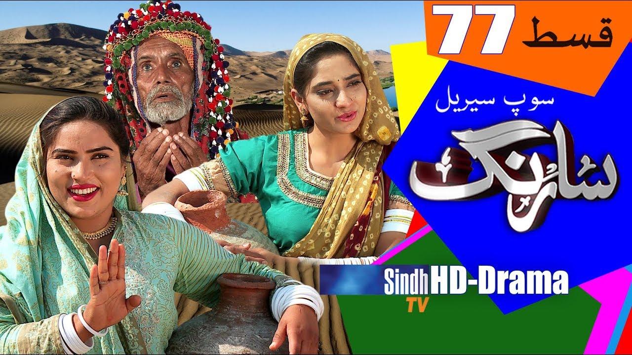 Download Sarang Ep 77   Sindh TV Soap Serial   HD 1080p    SindhTVHD Drama