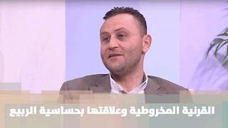 القرنية المخروطية وعلاقتها بحساسية الربيع - د. معاذ الحسن - صحة
